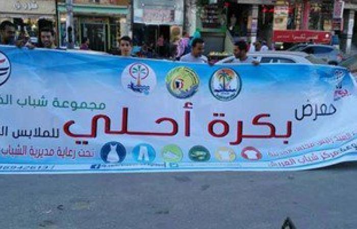 """افتتاح معرض """"بكرة  أحلى"""" لملابس المحتاجين فى العريش"""
