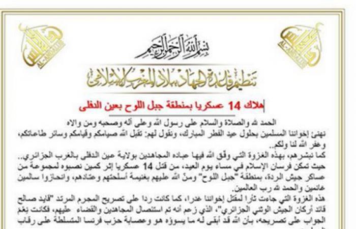 تنظيم القاعدة يعلن مسئوليته عن هجوم عين الدفلى بالجزائر