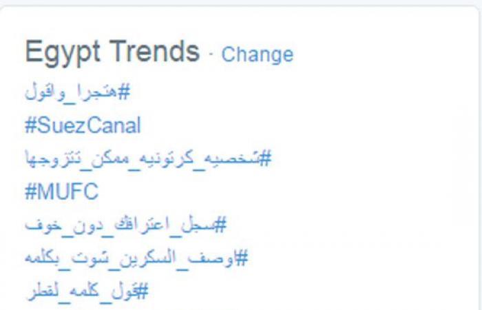 """هاشتاج """" قناة السويس"""" يواصل تصدره لقائمة الأكثر تداولاً على تويتر"""