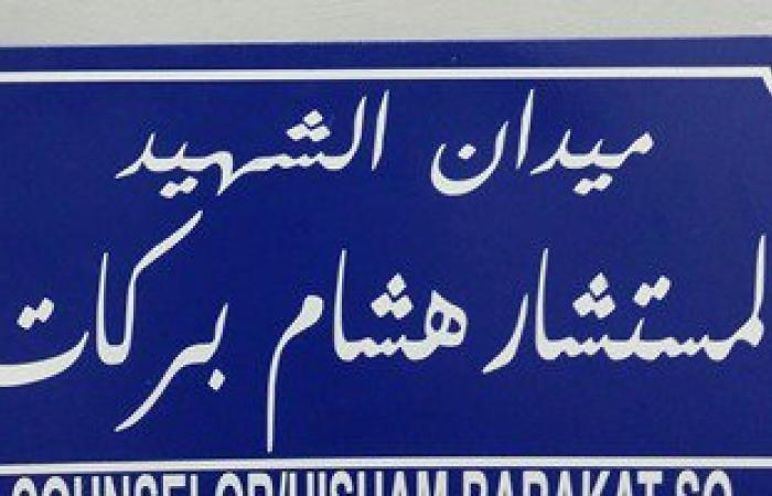 وضع لوحات معدنية تحمل اسم المستشار هشام بركات بميدان رابعة