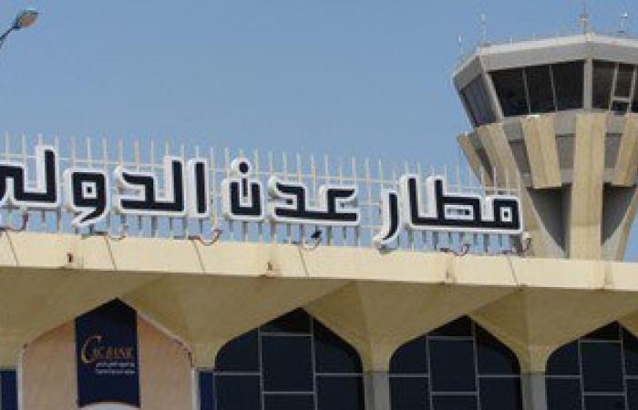 طائرة مساعدات إماراتية تصل إلى مطار عدن فى اليمن