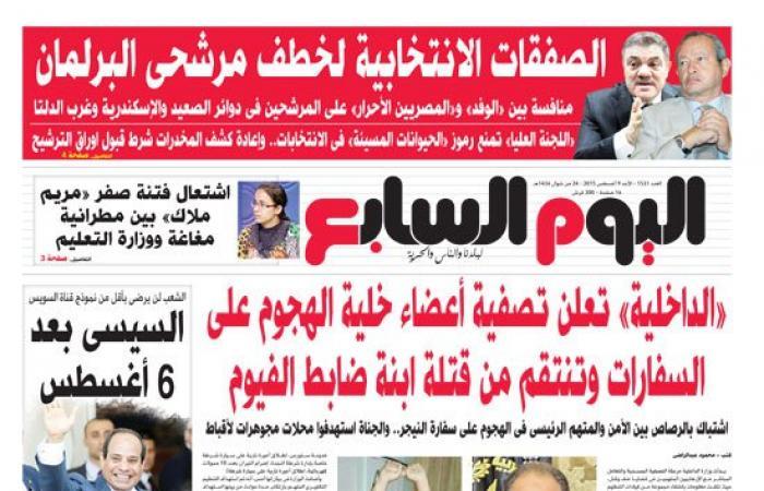 """""""اليوم السابع"""": الصفقات الانتخابية لخطف مرشحى البرلمان"""