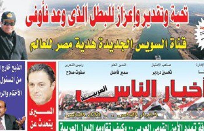 """""""أخبار الناس العربية"""" بالإسكندرية: قناة السويس الجديدة هدية مصر للعالم"""