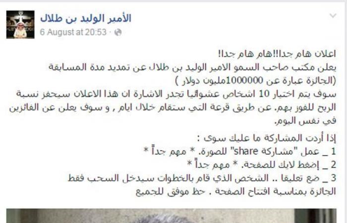 صفحة مزيفة تنتحل شخصية الوليد بن طلال تعلن عن جائزة وهمية بمليون دولار