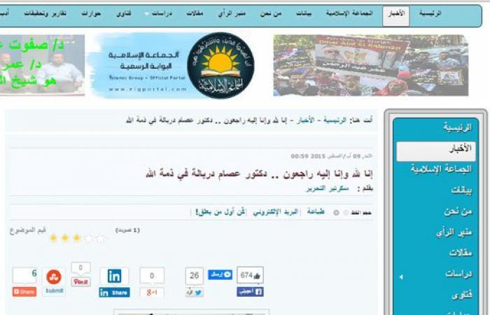 """الصفحة الرسمية للجماعة الإسلامية على """"فيس بوك"""" تعلن وفاة عصام دربالة"""