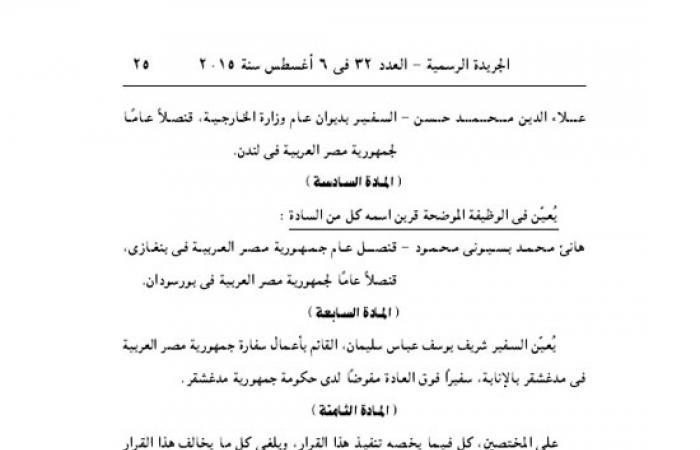 بالأسماء.. الجريدة الرسمية تنشر قرار الرئيس بتعيينات بديوان عام وزارة الخارجية