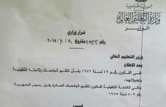 عبد الحكيم نور الدين قائما بأعمال رئيس جامعة الزقازيق