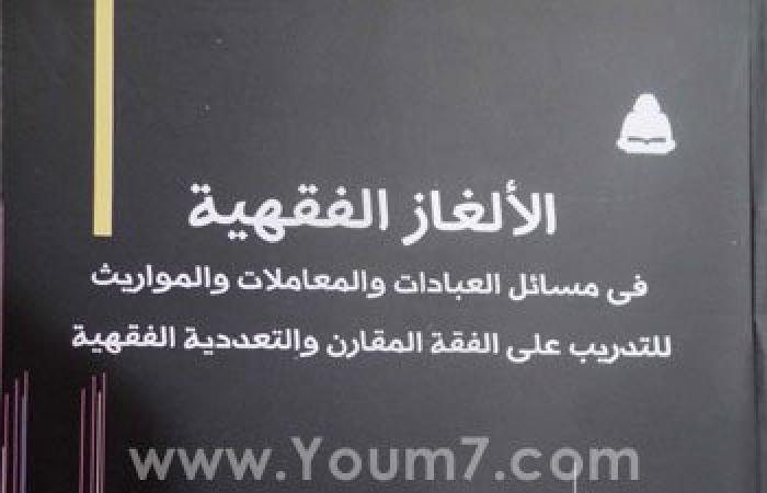 """سعد الدين الهلالى: الإسلام لا يعترف بـ""""رجل الدين"""" ولكن يعترف بـ""""علماء الدين"""""""