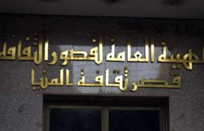 قصر ثقافة المنيا يعقد لقاءات فكرية خلال شهر أغسطس
