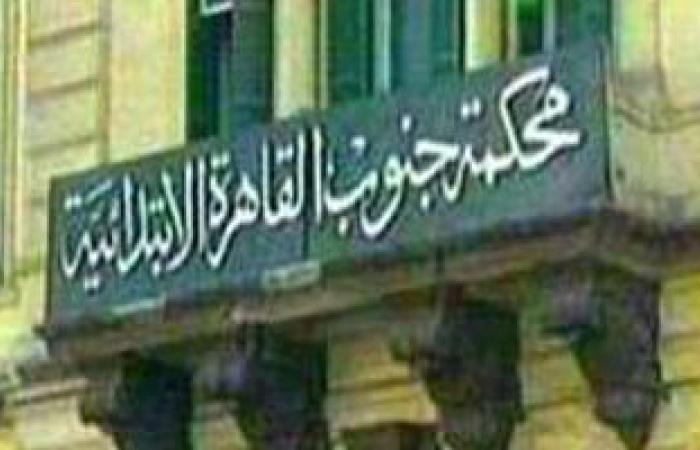 إخلاء سبيل 4 أفراد أمن بمحكمة جنوب القاهرة متهمين بسرقة كاميرا بالمبنى