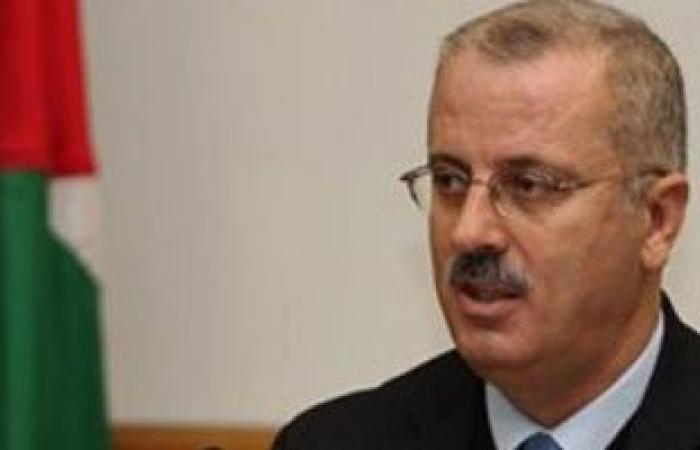 الحمدالله : افتتاح أسبوع المصدر الفلسطينى بالتعاون مع الاتحاد الأوربى