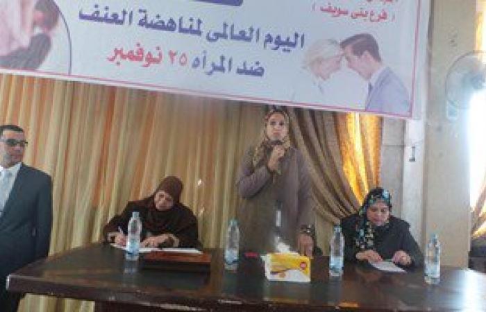 قومى المرأة ببنى سويف: ليس لدينا إحصاءات دقيقة لحالات العنف ضد السيدات
