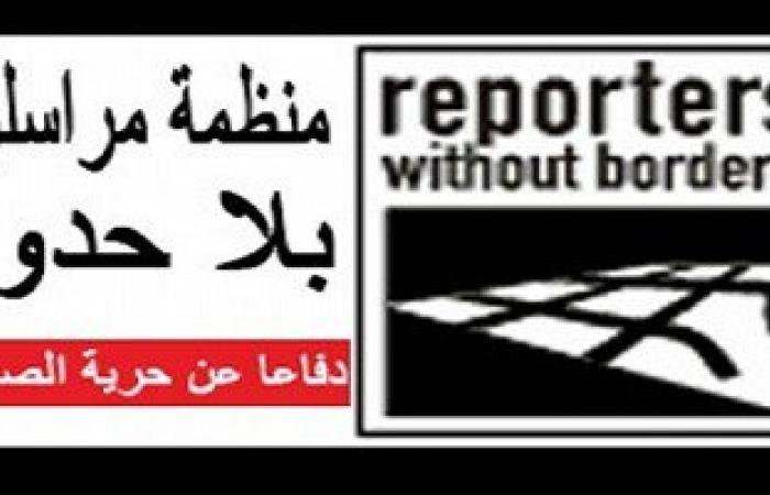 مراسلون بلا حدود: 4 حالات اختفاء للصحفيين فى ليبيا