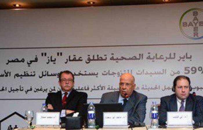 مؤتمر يكشف عن طرح حبوب جديدة لمنع الحمل داخل مصر