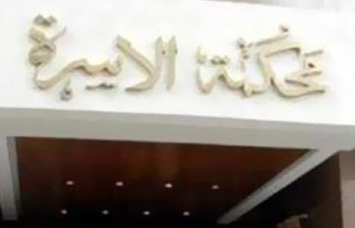 زوجه فى دعوى نفقة: قضيت 5 سنوات معلقة بعد سرقته أموالى وهروبه مع عشيقته