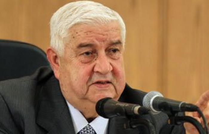 وزير الخارجية السورى يشدد على ضرورة إجراء الحوار دون أى تدخل خارجى