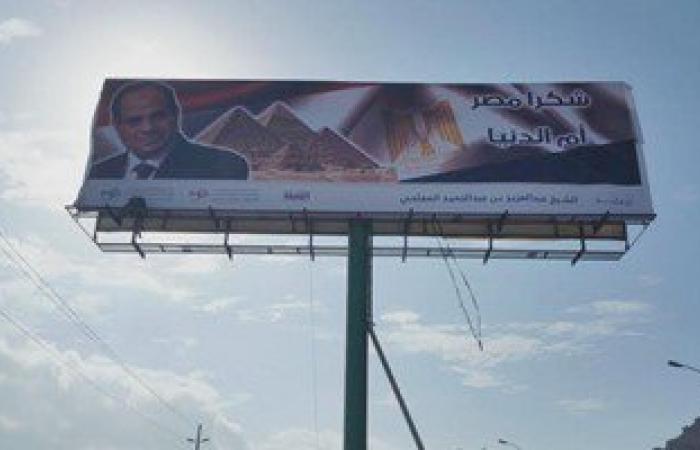 """إزاحة الستار عن لوحة """"شكرا مصر أم الدنيا"""" فى عدن"""
