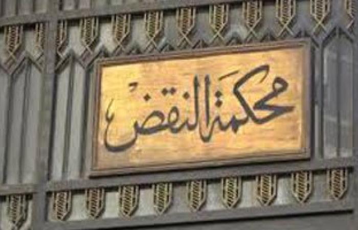 """محكمة النقض: تشكيل دوائر الإرهاب لا يبطل محاكمات """"الإخوان"""""""