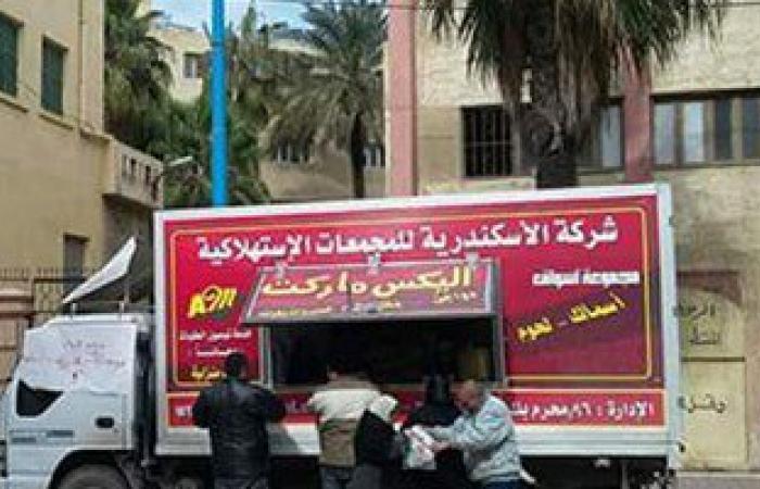 حى الجمرك بالإسكندرية ينظم منافذ بيع متنقلة للسلع بأسعار مخفضة