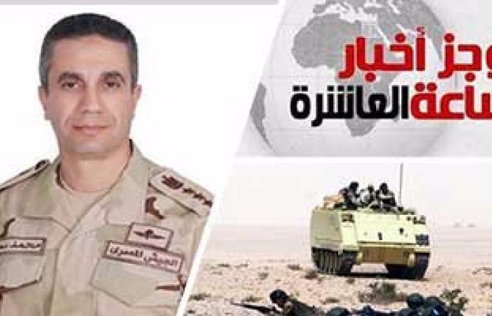 """موجز أخبار مصر للساعة 10 مساء من """"اليوم السابع"""""""