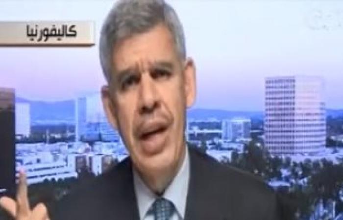 """محمد العريان: الاقتصاد العالمى """"ضبابى"""".. والمصرى بحاجة لـ""""صدمة ثقة إيجابية"""""""