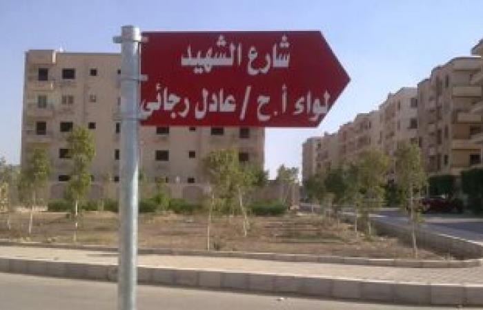 بالصور.. جهاز مدينة العبور يطلق اسم الشهيد عادل رجائي علي ميدان وشارع