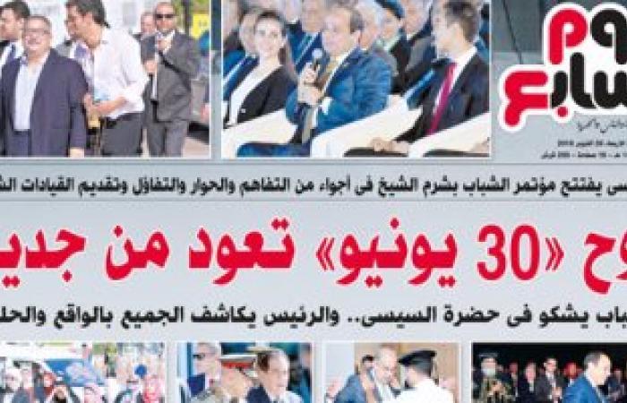 """اليوم السابع: """"روح 30 يونيو تعود من جديد.. والشباب يشكو فى حضرة السيسى"""""""