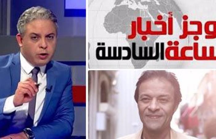 أخبار مصر للساعة 6.. حبس هشام عبدالله ومعتز مطر 3سنوات للتحريض ضد الدولة