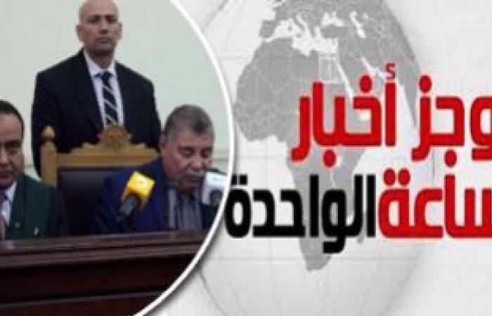 موجز أخبار مصر للساعة 1 ظهرا .. المؤبد لـ8 لانضمامهم لداعش بالقاهرة