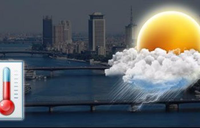 الأرصاد: غدا طقس متقلب وسقوط أمطار غزيرة شمالا.. والعظمى بالقاهرة 20