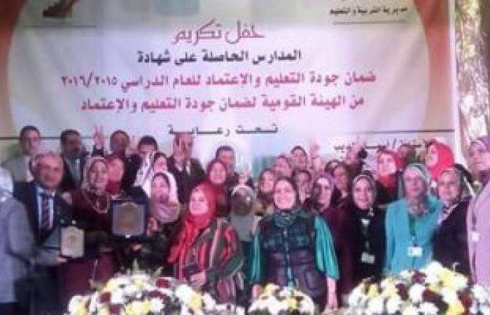 تعليم الاسكندرية تكرم المدارس الحاصلة على الجودة