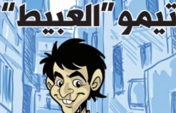 """""""تيمو العبيط"""".. سلسلة كرتونية لمجلة المصور عن بذاءات أمير قطر"""