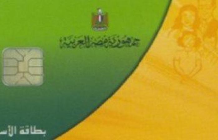 """""""تموين بورسعيد"""" : لا غرامات على من يتقدم لتصحيح البطاقة التموينية"""