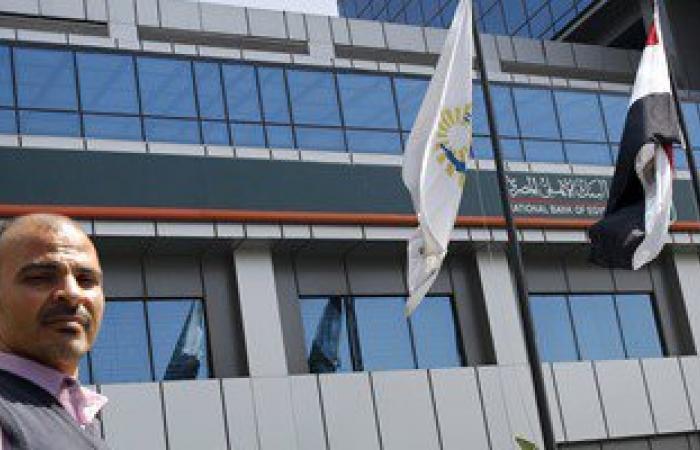البنك الأهلى: 120 مليار جنيه حصيلة شهادات الإدخار 16% و20%