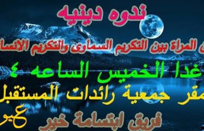 جمعيه رائدات المستقبل وفريق حمله ابتسامه خير