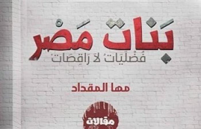 """"""" بنات مصر فضليات لا راقصات """" يتصدر معرض الكتاب"""