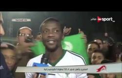 ستاد مصر: لقاء مع مجموعة من لاعبى المصرى عقب فوزهم على فريق إيفيانى النيجيرى