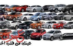 أسعار السيارات اليوم وخصومات تتراوح مابين 30 ألف جنيه الى 80 ألف جنيه مصرى
