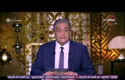 برنامج مساء dmc مع أسامة كمال - حلقة الأربعاء 15-3-2017 لقاء مع سامح شكري وزير الخارجية