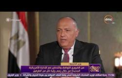 مساء dmc - وزير الخارجية: الرئيس الأمريكي عبر عن إهتمامه بالعلاقات المصرية الأمريكية