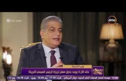 مساء dmc - وزير الخارجية: موعد زيارة السيسي لأمريكا يتوقف على جدول ارتباطات كل من الرئيس وترامب
