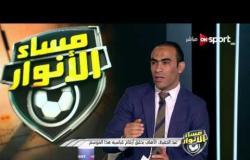 مساء الأنوار - سيد عبد الحفيظ: الأهلي يتوج بأي بطولة إفريقية عندما يواجه الزمالك