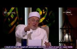 """الشيخ خالد الجندي: حظك اليوم والأبراج """"شغل نصب"""" - لعلهم يفقهون"""
