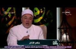 الشيخ خالد الجندي: صوت المؤذن يحبب الناس فى الصلاة - لعلهم يفقهون