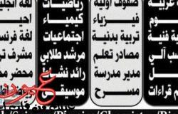 مدارس كبرى بالسعودية تطلب معلمين ومعلمات فى كافة التخصصات وتحدد الشروط والأوراق المطلوبة