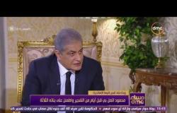 مساء dmc - زوجة منفذ تفجير الكنيسة: لا يوجد دافع يجعل محمود يفجر كنيسة الإسكندرية
