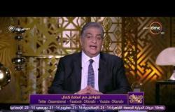 مساء dmc - الإعلامي / أسامة كمال ... وجهات النظر بتختلف حسب الرؤية مثل مباريات كرة القدم
