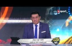 مساء الأنوار - ثروت سويلم: مباراة الزمالك ومصر للمقاصة الأحد القادم بقرار أمني