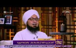 """مساء dmc - الحبيب علي الجفري : أحترم كل النقد ولا أفترض أن ورائه نية سيئة """" الشهرة إبتلاء من الله """""""