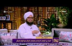 مساء dmc - الحبيب علي الجفري ... وسائل التواصل الإجتماعي كشفت عما بداخلنا
